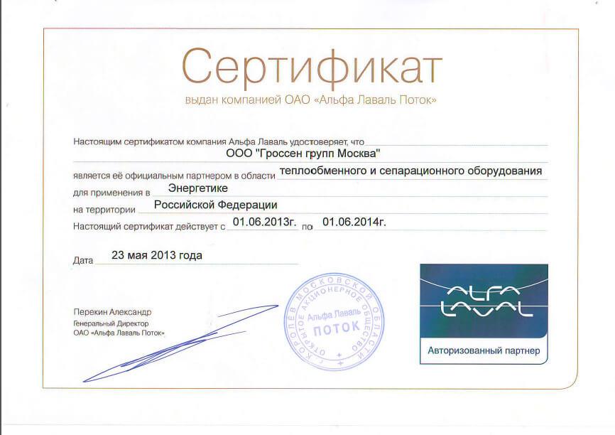 Альфа лаваль вакансии королев расписание Кожухотрубный конденсатор ONDA M 126 Пушкино